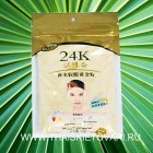 Golden Mask, face powder (24K Gold), 50 grams.