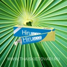 Gel Hiruskar to eliminate scars, 7 grams.