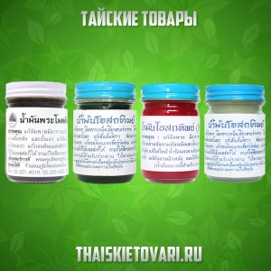 Thai traditional balms Osotip (red, yellow, green, white), 60 grams.