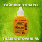 Тайский йод Betadine Antiseptic Solution, 15 мл.