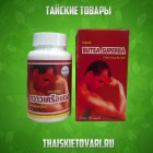 Capsules Butea Superba, to enhance male potency, 100 pcs.