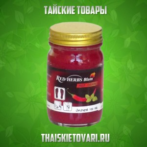 Red Thai balm with chili, 50 grams.
