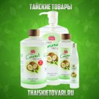 100% natural de coco aceite BANNA, 100 ml.