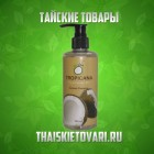 Coconut Shampoo TROPICANA, 250 ml.
