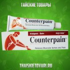 Pain ointment COUNTERPAIN, 30 grams.