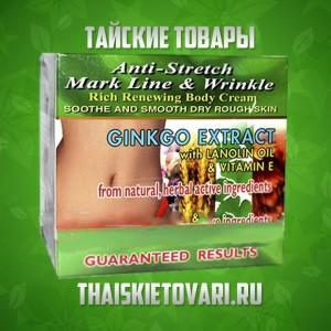 Cream of stretch marks with an extract of Ginkgo biloba, 100 grams.