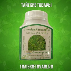 Capsules Fa Talai Jon from colds and viral infections, 100 pcs.