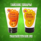 Foot Cream BANNA, 120 ml.
