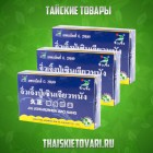 Thai herbal viagra Jiu Jeng Pushen Jiao Nang, 6 capsules.