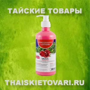 Body Lotion with pomegranate extract BANNA, 250 ml.