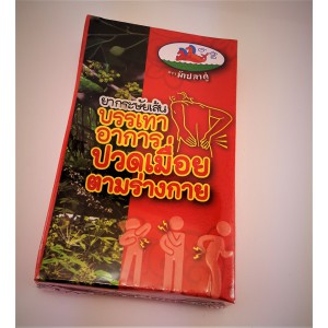 Thai Marutpong pills for back and joint pain, 10 pieces.