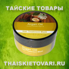 Hair mask with argan oil, 250 grams.