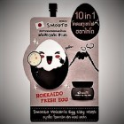 Cleansing face mask with egg and volcanic clay Smooto, 10 grams.