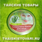 Face Mask toning with spirulina, 100 grams.