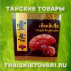 Natural dried mushrooms Lingzhi, 50 grams.