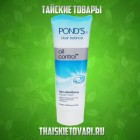 Facial wash PONDS, with matte effect, 100 ml.