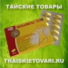 Pills for pain Ponstan 500 monthly, 10 tablets.