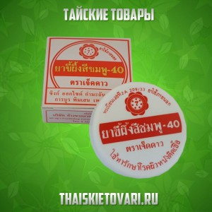 "Ointment ""Seven Stars"" from allergic swelling, rashes and skin infections, 12 grams."