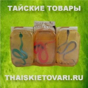 Soap with natural snake fat, 100 grams.