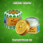 White Tiger Balm 10 grams.