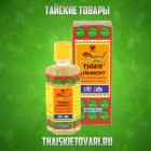Oil TIGER BALM Liniment Oil analgesic, 28 ml.