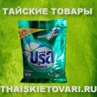 "Thai detergent ""USA"", 90 grams."