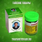 Thai traditional balms WANGPROM 50 grams.