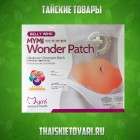 Slimming patch Mymi Wonder Patch, 5 pcs.