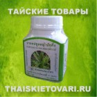 Capsules for the prophylaxis and treatment of cancer Ya Pak King, 100 capsules.