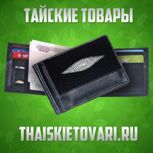 Money clip made of genuine stingray leather (plus cover for a driver's license).